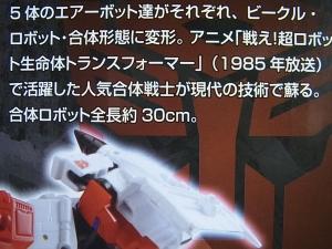 トランスフォーマー UW01 スペリオン シルバーボルト006
