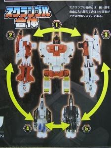 トランスフォーマー UW01 スペリオン シルバーボルト007