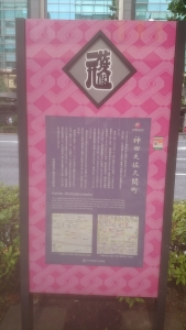 店舗探訪 神田玩具001_R