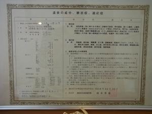 旅行記 ヒポクラテック・サナトリウム032