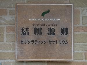 旅行記 ヒポクラテック・サナトリウム044