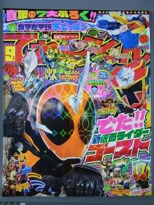 てれびくん2015年9月号組立付録 超変形バンブルビー001