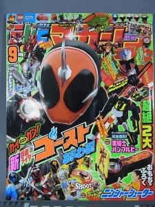 テレビマガジン2015年9月号本物付録 黒騎士バンブルビー001