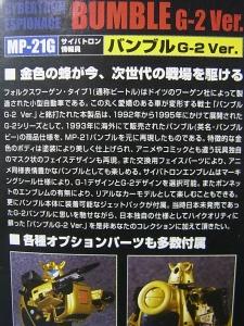 トランスフォーマー マスターピース MP-21G バンブルG2Ver004