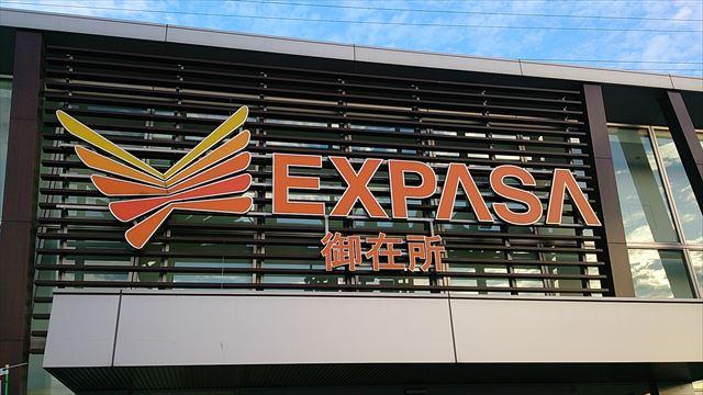 EXPASA 御在所PA 下り