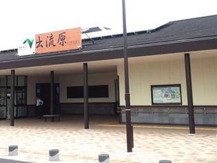 出流原パーキングエリア(上り)