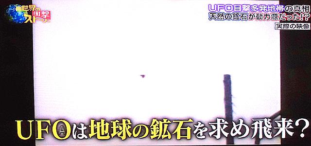 UFOの狙いは