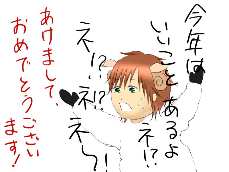 2015 あけましておめでとう!2