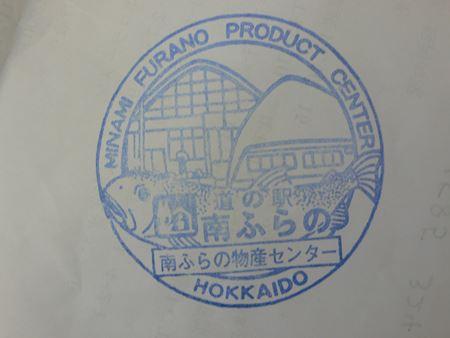 minamifurano011_R.jpg