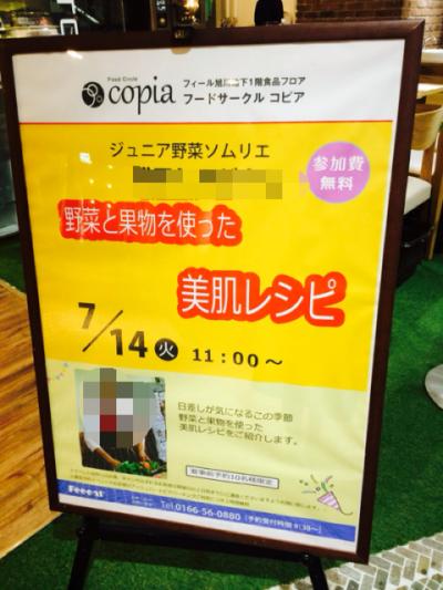 2015.7.16.美肌レシピ2