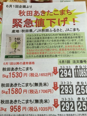 fc2blog_20150607213442912.jpg