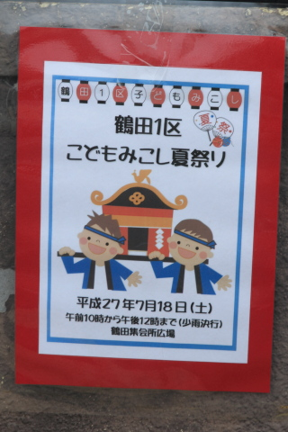 20150716rakukouenkodomomikoshi.jpg