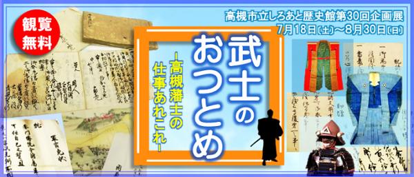0717高槻藩士の仕事を知る企画展