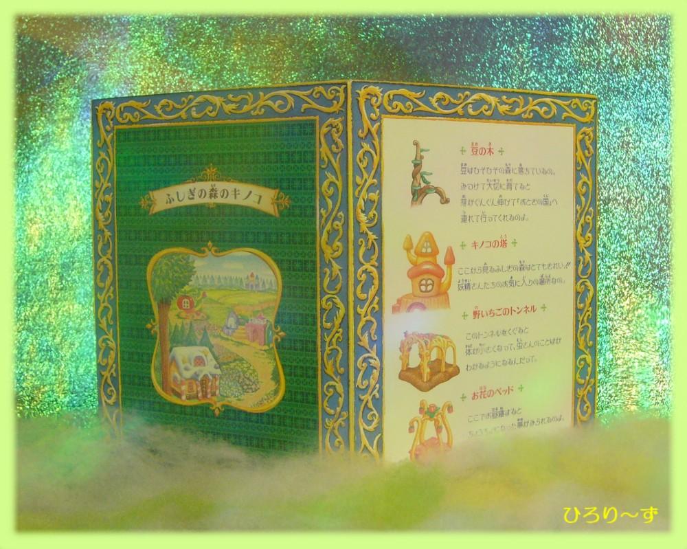 ストーリーカード ふしぎの森のキノコ 1