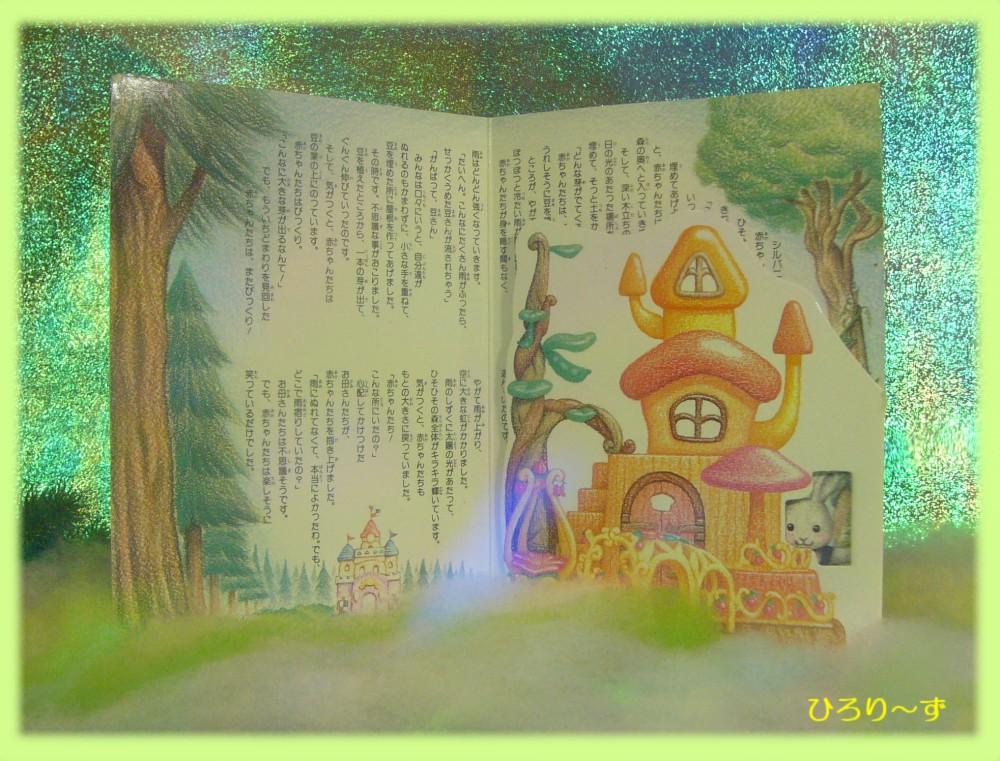 ストーリーカード ふしぎの森のキノコ 2