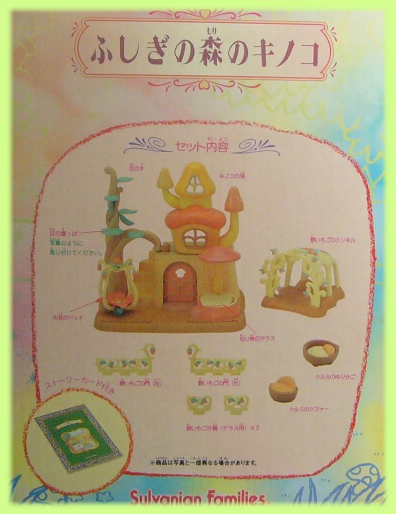 ふしぎの森のキノコ 箱 4