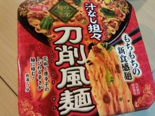 刀削風麺1-2