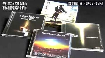 交響曲HIROSHIMA