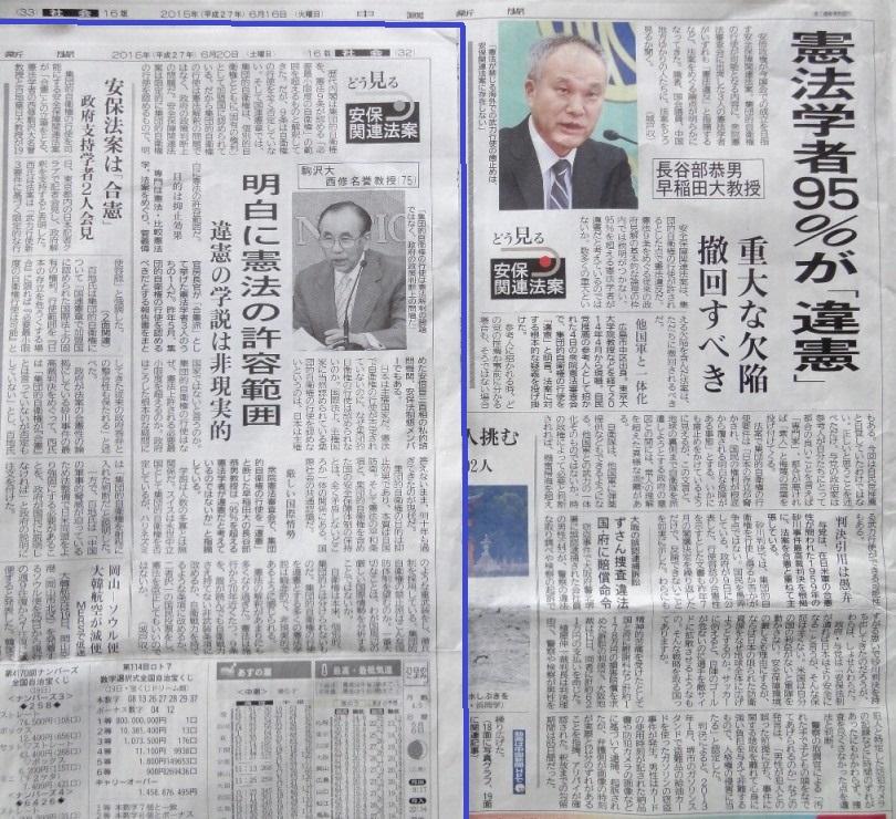 安保法制・中国新聞 2