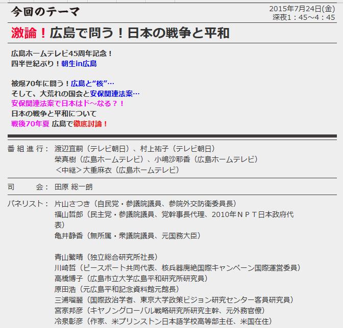 朝まで生テレビin広島