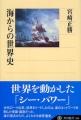 miyazaki _Historysea.jpg