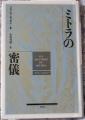 mithra cumont1993.jpg
