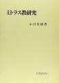 mithra ogawa1993.jpg