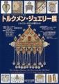 Turkmenjewelry1999.JPG