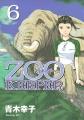 aoki-zookeeper06.jpg