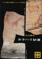 kimura_kalahali1966.jpg