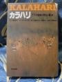 owens_kalahari1988.jpg
