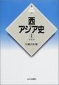 yamakawa_historiaasiaoeste.jpg
