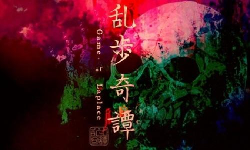 乱歩奇譚01-001