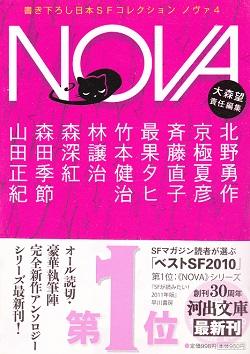 NOVA4.jpg