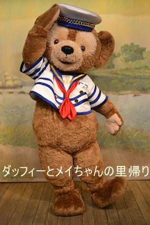 2015 ジャーニー・ウィズ・ダッフィー ダフ 7-19