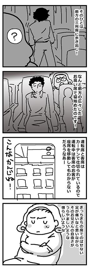 関西バス4