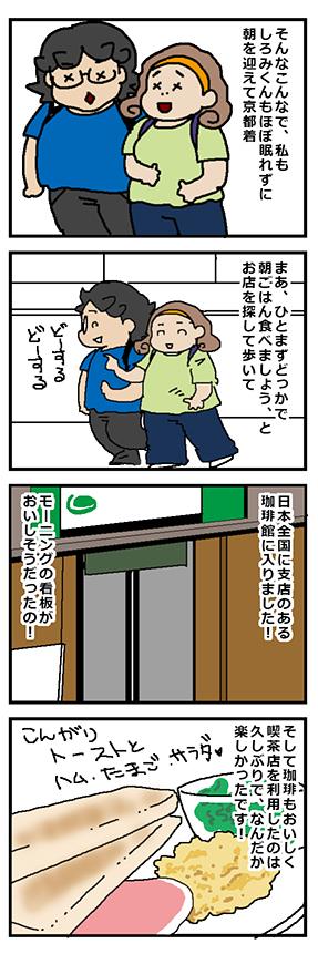 関西バス6