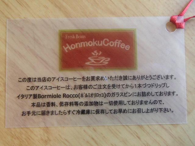 手土産にアイスコーヒー (2)