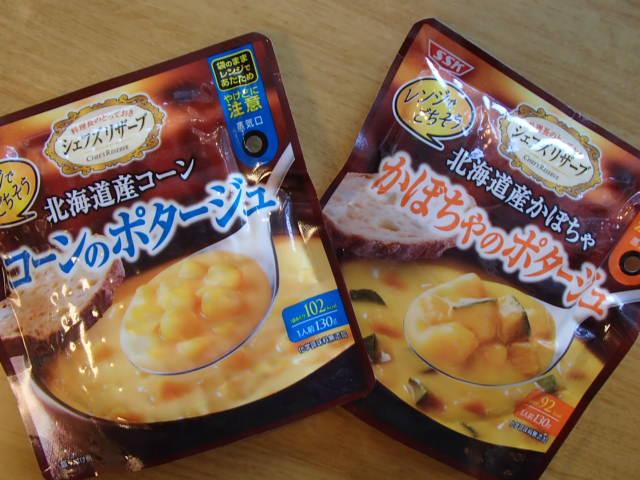 SSKスープ (2)