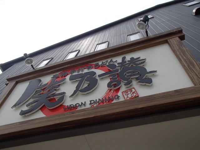 トマトうどんオフ (1)