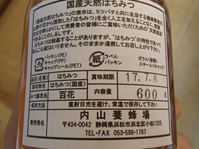 ハチミツ国産・輸入 (4)