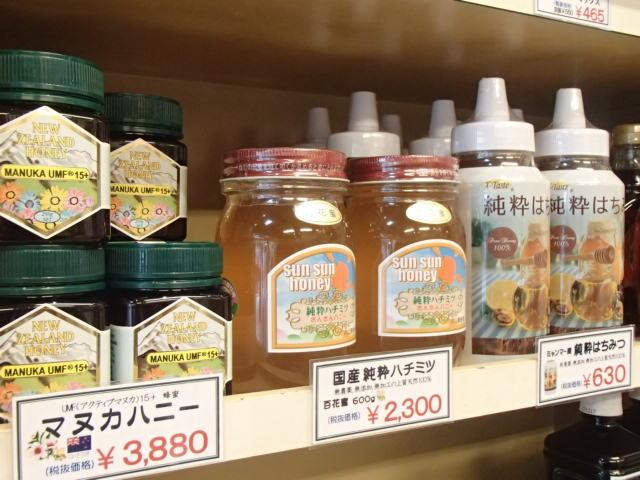 ハチミツ国産・輸入 (5)