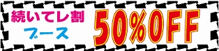 50OFF_20150715113215cac.jpg