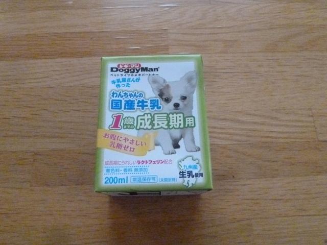 150625ポン太ミルク①