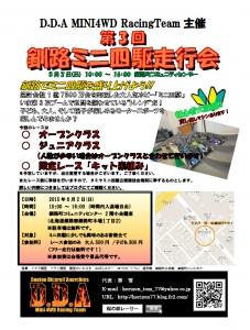 第3回釧路ミニ四駆走行会案内