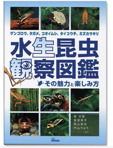 水生昆虫観察本