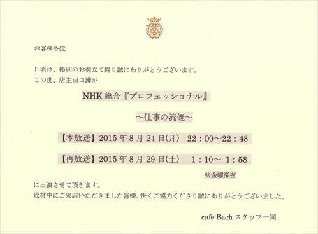 cafe Bach NHKの放送日時