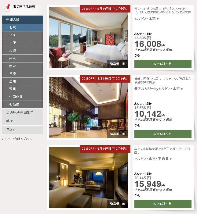 ヒルトンホテル 中国サマーセール 25OFF!