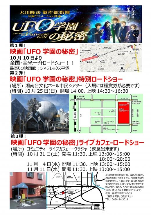 UFO学園の秘密 映画キャンペーン