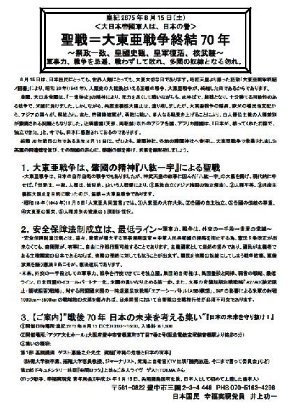 皇紀2675年8月15日(土)<大日本帝國軍人は、日本の譽>聖戦=大東亜戦争終結70年~祭政一致、皇國史観、皇軍復活、核武装~軍事力、戦争を忌避、戦わずして敗れ、多國の奴隷となる勿れ。